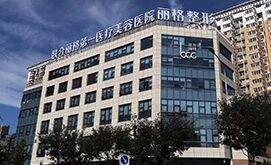 北京整形美容在线视频偷国产精品