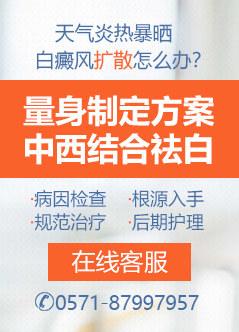 杭州治疗白斑