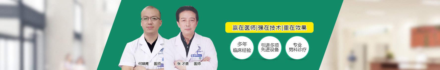 海口男科医院