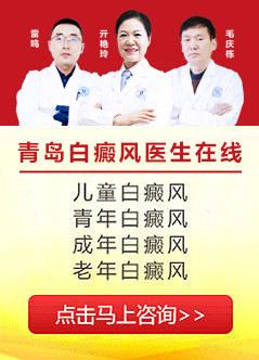 青岛白癜风研究医院