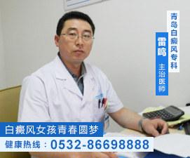 青岛白癜风专科医院介绍