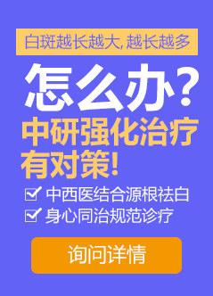 广东省中研白癜风研究院