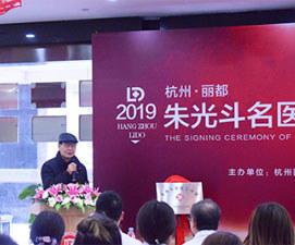 杭州丽都白癜风医院朱光斗工作室成立