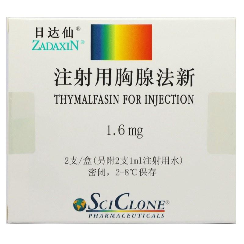 注射用胸腺肽α1(日达仙)