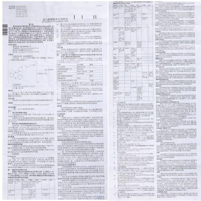 思瑞康富马酸喹硫平片