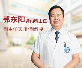 郭东阳――肾病专家