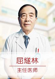 屈燧林 肾病内科主任 肾病综合征 肾结石/肾衰竭 肾炎/肾损伤