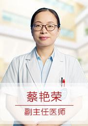 蔡艳荣 肾病内科副主治医师 肾病综合征 肾结石/肾衰竭 肾炎/肾损伤