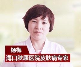 杨梅――皮肤病专家
