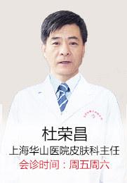 杜荣昌 主任医师 牛皮癣 荨麻疹/脱发 湿疹等皮肤平安彩票开奖直播网
