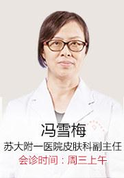 冯雪梅 副主任医师 牛皮癣 荨麻疹/脱发 湿疹等皮肤平安彩票开奖直播网