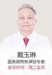 戴玉琳 国产人妻偷在线视频医师 苏州肤康皮肤在线视频偷国产精品国产人妻偷在线视频医师