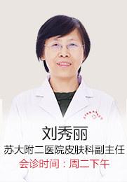 刘秀丽 主治医师 皮肤病学讲师、硕士 苏州大学附属第二医院皮肤科副主任