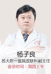 杨子良 副主任医师 儿童白癜风 青少年白癜风 局部白癜风