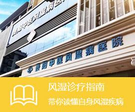 贵阳中医风湿病在线视频偷国产精品介绍