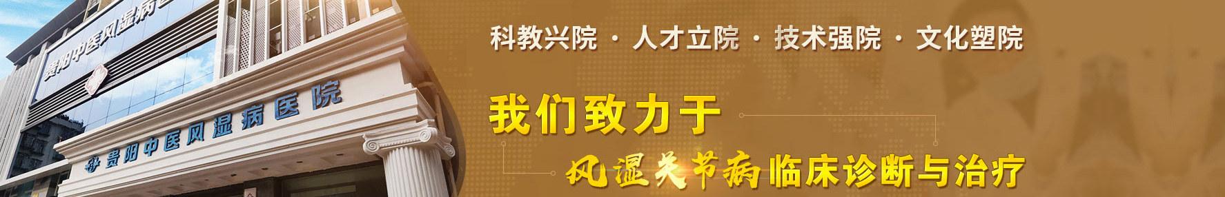 贵阳中医风湿病在线视频偷国产精品