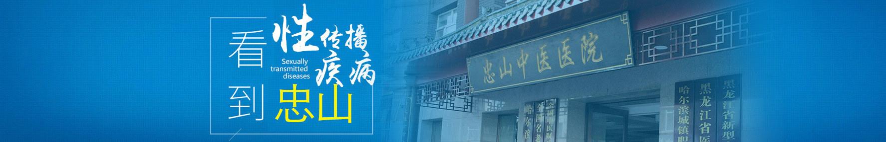 哈尔滨忠山中医医院