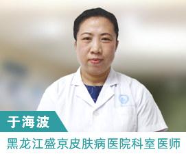 黑龙江盛京皮肤病医院简介