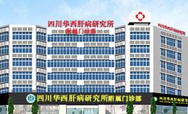 成都肝病医院