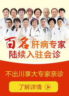 成都治疗乙肝的医院