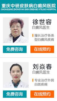 重庆白癜风专科医院