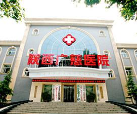 陕西广慈泌尿专科医院