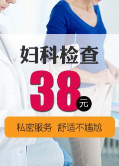 郑州妇科检查费用