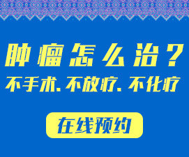北京肿瘤在线视频偷国产精品简介