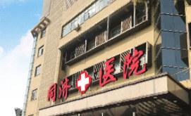 金华同济男科医院