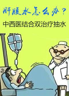 四川治疗肝腹水多少钱