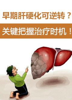四川治疗肝硬化医院