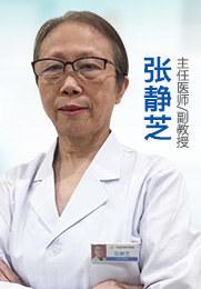 张静芝 主任医师