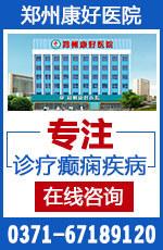 郑州癫痫病专科医院