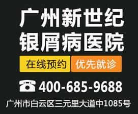 广州新世纪银屑病医院简介