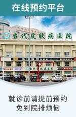 新疆白癜风医院