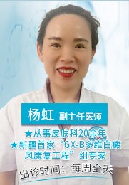 杨虹 副主任医师