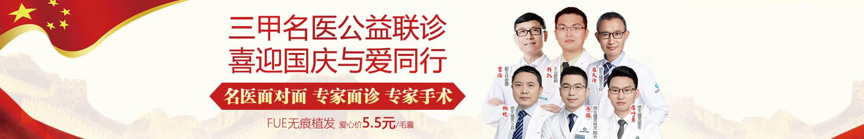广州植发医院