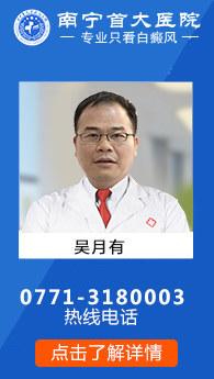 南宁白癜风专科医院