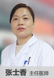 张士香 医师