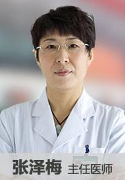 张泽梅 医师