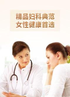 天津不孕不育医院