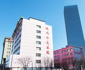 天津现代和美妇产医院