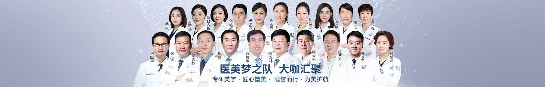 北京整形医院哪家好