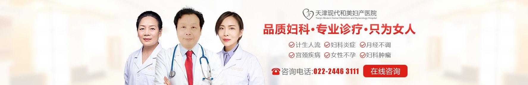 天津和美妇产医院