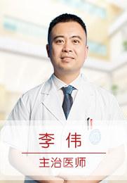 李伟 胃肠科主治医师 胃肠外科主治医师 阑尾切除术 无痛胃镜手术