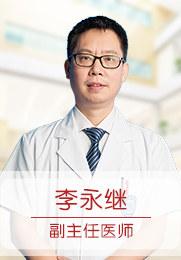 李永健 副主任医师