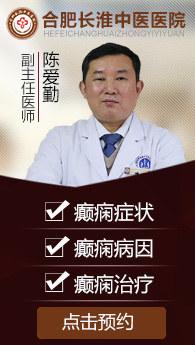 合肥癫痫病医院