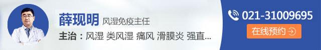 上海治疗风湿医院