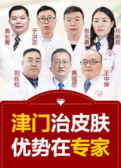 天津津门中医医院