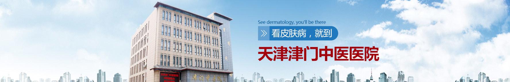天津治疗皮肤病医院